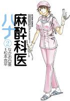 麻酔科医ハナ(2)