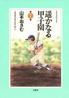 遥かなる甲子園(7)