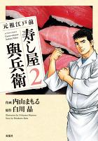 元祖江戸前 寿し屋與兵衛(2)