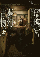 瑠璃宮夢幻古物店(1)