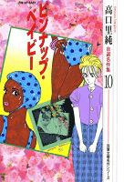 高口里純自選名作集(10) ピンナップ・ベイビー