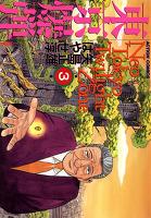 東京爆弾(3)