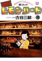 BARレモン・ハート(19)