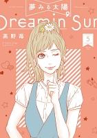 夢みる太陽(5)