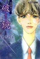 Best of 名香智子(2) 破鏡