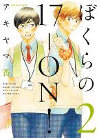 ぼくらの17-ON!(2)