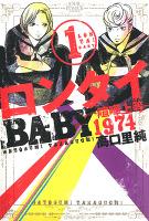 ロンタイBABY-喧嘩上等1974-(1)
