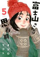 富士山さんは思春期(5)