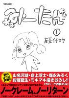 みーたん(1)