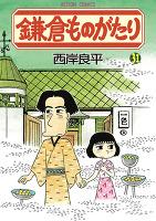 鎌倉ものがたり(31)
