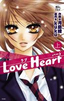 LoveHeart(上)