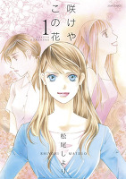 咲けや この花(1)