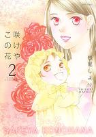 咲けや この花(2)