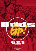 Odds GP!(2)