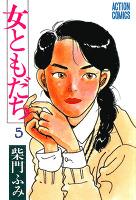 女ともだち(5)