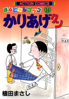 かりあげクン(14)