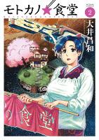 モトカノ☆食堂(2)