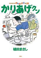 かりあげクン(52)