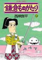 鎌倉ものがたり(27)