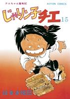 じゃりン子チエ【新訂版】(15)