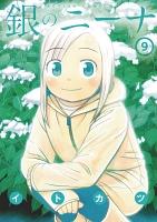 銀のニーナ(9)
