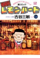 BARレモン・ハート(17)