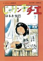 じゃりン子チエ【新訂版】(7)