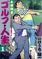 土堀課長 ゴルフ・人生(1)
