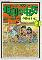 昭和の中坊(3)