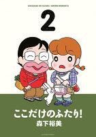 ここだけのふたり!(2)