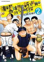 強豪野球部新入部員のありがちな日常(2)