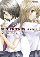 GIRL FRIENDS(3)