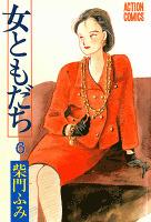 女ともだち(6)