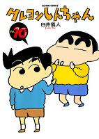 クレヨンしんちゃん(10)