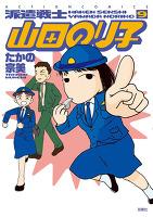 派遣戦士山田のり子(9)