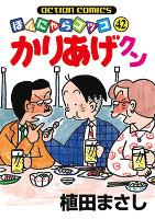 かりあげクン(42)