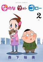 なのな フォト ゴロー(2)