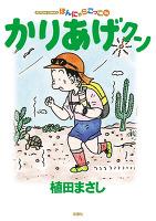 かりあげクン(56)