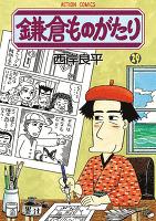 鎌倉ものがたり(29)