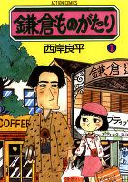 鎌倉ものがたり(1)