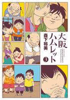 大阪ハムレット(3)