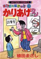かりあげクン(32)