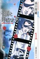 高口里純自選名作集(11) 伯爵と呼ばれた男1
