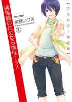 榊美麗のためなら僕は・・・ッ!! フルカラー限定版(1)