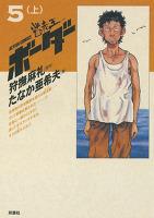 ボーダー(5)(上)