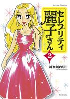 セレブリティ麗子さん(2)