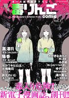 毒りんごcomic(1)