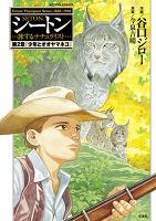 シートン 少年とオオヤマネコ(2)