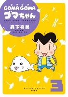 COMA GOMA ゴマちゃん(3)
