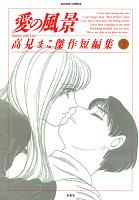 愛の風景(2)